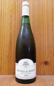 コトー デュ レイヨン 1954 シャトー デュ ブルイユ フランス ロワール 高級 白ワイン ワイン 甘口 750mlCoteaux du Layon [1954] Chateau du Breuil AOC Coteaux du Layon