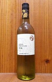 サントリー ジャパンプレミアム 甲州 2018Japan Premium Koshu [2018]【wineuki_JPK2016】【日本ワイン】