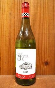 アサラ エステート ザ ホワイト キャブ 2017 珍しい自社畑100%のカベルネ ソーヴィニヨン100%の白ワイン(ブラン) アサラ ワイン エステート 南アフリカ ステレンボッシュ 正規品 白ワイン ワ