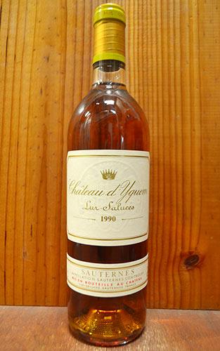 シャトー ディケム (シャトー イケム) 1990 ソーテルヌ グラン プルミエ クリュ (ソーテルヌ プルミエ グラン クリュ クラッセ ソーテルヌ 格付第一級) 白ワイン ワイン 極甘口 750mlChateau d'Yquem [1990] AOC Sauternes Grand Premiers Cru