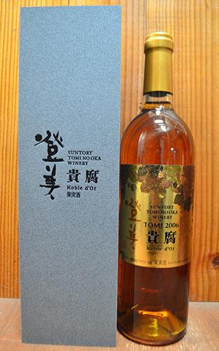 登美 ノーブル ドール 2006 登美の丘ワイナリー 自園産ぶどう100%使用 日本 山梨県 白ワイン 極甘口 750mlTomi no Oka Noble d'Or [2006] Suntory Tomino Oka Winery【sun2016jp】【日本ワイン】