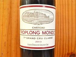 シャトー トロロン モンド 2013 AOCサンテミリオン プルミエ グラン クリュ クラッセ 第一特別級 (オーナー クリスティーヌ ヴァレット) 赤ワイン ワイン 辛口 フルボディ 750ml