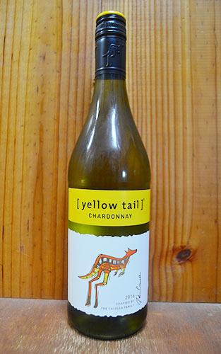 イエローテイル(イエローテール)・シャルドネ[2016]年 カセラ・ワインズ・エステイトヴァニラやココナッツのアロマ?パーカー氏に「驚くほどよく出来たワイン」と言わしめた人気白ワイン
