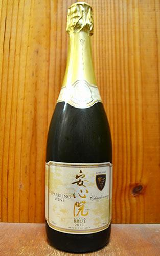 安心院 スパークリングワイン ブリュット ヴィンテージ 2016 安心院葡萄酒工房 泡 白 辛口 スパークリングワイン 750ml シャンパン方式(瓶内2次発酵) 日本ワインコンクール2017 部門最高賞 金賞受賞 (ゴールドメダル)