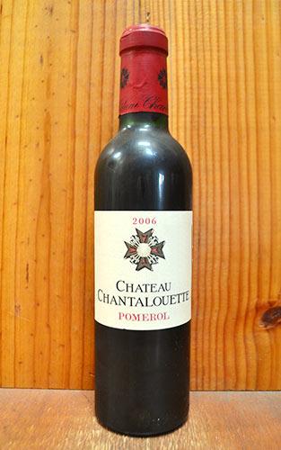 シャトー シャンタルエット 2006 フランス ボルドー AOCポムロール (シャトー ド サルのセカンドワイン) ハーフサイズ 赤ワイン 辛口 フルボディ 375ml (シャトー・シャンタルエット)CHateau Chantalouette [2006] AOC Pomerol