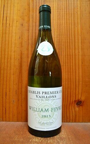 シャブリ プルミエ クリュ 一級 ヴァイヨン 2015 ウイリアム フェーヴル AOCシャブリ プルミエ クリュ ヴァイヨン フランス 白ワイン ワイン 辛口 正規 750mlChablis 1er Vaillons [2015] WILLIAM FEVRE
