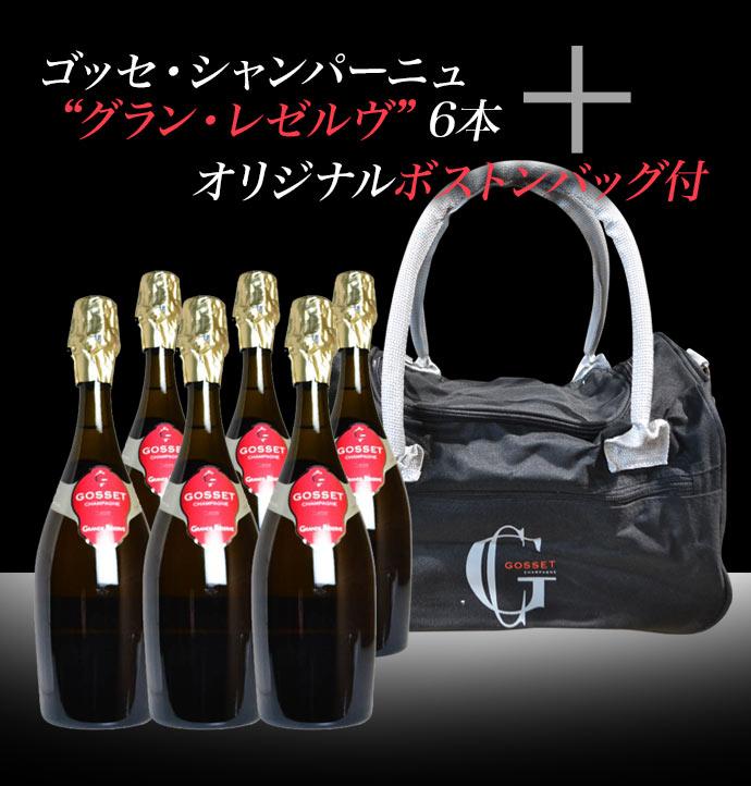 ゴッセ シャンパーニュ グラン レゼルヴ 6本 + ゴッセ オリジナルボストンバッグ付き (ワインボトルが入る保冷機能付き大人気のバッグ) スペシャルセット フランス 白 泡 辛口 ワイン シャンパン 750ml×6本