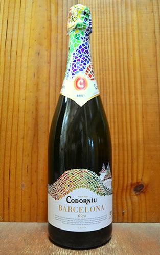 コドーニュ バルセロナ 1872 カバ ブリュット 高級メトッド トラディショナル (シャンパーニュ方式 瓶内2次発酵) コドーニュ社 正規 泡 白 辛口 スパークリングワイン 750ml ワインCodorniu BARCELONA 1872 CAVA Brut