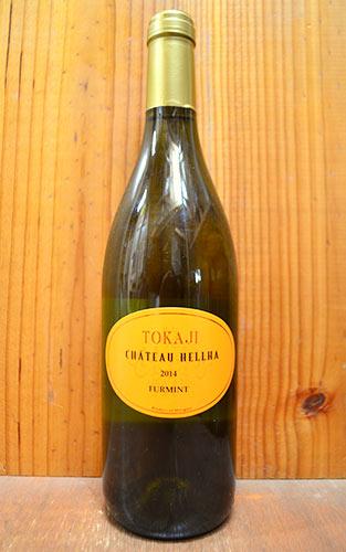 トカイ フルミント ドライ 2015 シャトー エラ元詰 ハンガリー 白ワイン ワイン やや辛口 750ml (トカイ・フルミント・ドライ)TOKAJ Furmint [2015] Chateau Hellha (Hungary)
