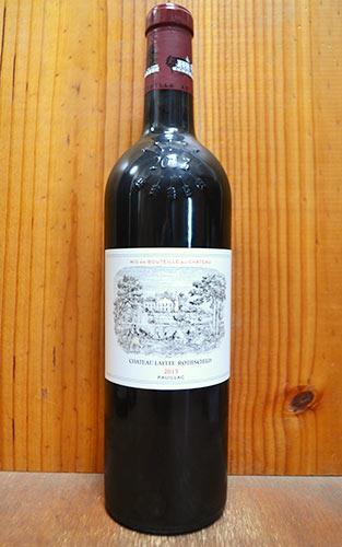 シャトー ラフィット ロートシルト 2013 メドック プルミエ グラン クリュ クラッセ 格付第一級 フランス ボルドー AOCポイヤック ワイン 赤ワイン 辛口 フルボディ 750ml