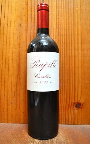 プピーユ 2013 カリーユ 自然派 ビオロジック エコセール公式認定 赤ワイン ワイン 辛口 フルボディ 750mlPoupille [2013] AOC Cotes de Bordeaux Castillon (Vignobles J.M.Carrille)
