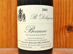 ボーヌ 2002 ドメーヌ ベルナール ドラグランジュ 限定秘蔵古酒 赤ワイン ワイン 辛口 フルボディ 750mlBeaune [2002] Domaine Bernard Delagrange