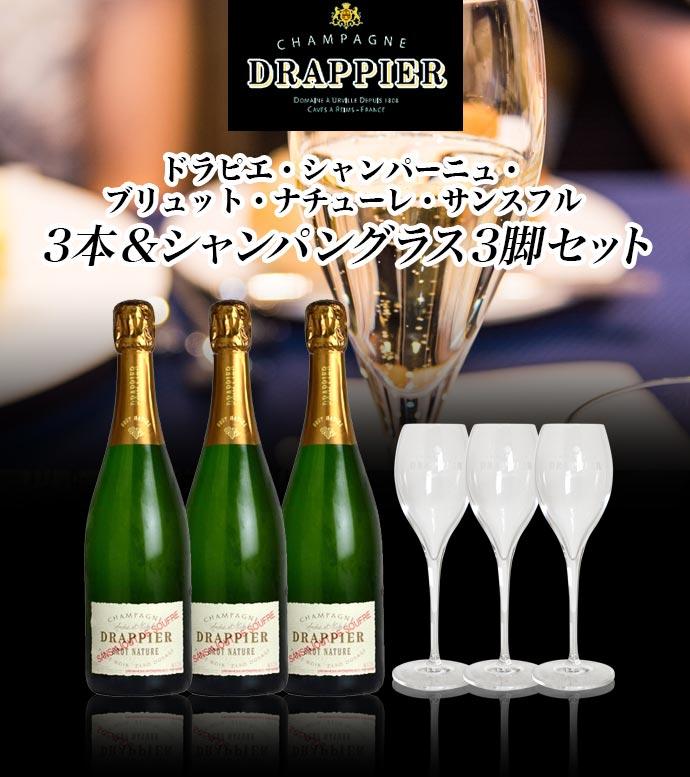 ドラピエ シャンパーニュ ブリュット ナチューレ サンスフル (酸化防止剤完全無添加) 3本&ドラピエフルートグラス3個セット 究極オリジナルシャンパングラスセット フランス 白 泡 辛口 シャンパン ワイン 750ml×3本