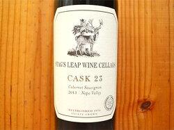 【送料無料】スタッグスリープ ワイン セラーズ カベルネ ソーヴィニヨン カスク (CASK) 23 2013年 パーカーポイント99点 正規 赤ワイン ワイン 辛口 フルボディ 750ml STAG'S LEAP WINE CELLARS Cabernet Sauvignon CASK 23 [2013] Napa Valley