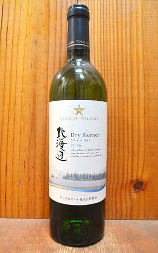 北海道ケルナー 辛口 グラン ポレール (白) 2016 白ワイン ワイン 辛口 750ml (グラン・ポレール) (国産ワイン) (日本ワイン)HOKKAIDO DRY KERNER Grand Polaire [2016] Kerner 100%