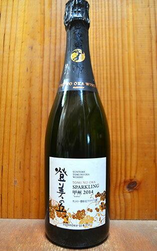 登美の丘 甲州 スパークリング ヴィンテージ 2014 登美の丘ワイナリー 年産わずか1,560本のみ 泡 白 辛口 スパークリングワイン 750ml ワインTOMI NO OKA SPARKLING KOSHU [2014] (日本ワイン)