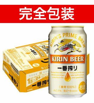 【完全包装】キリン 一番搾り缶 350ml缶ケース 350ml×24本 (24本入り)【同梱不可】【ビール】【国産】【缶ビール】【ギフト】【お歳暮】【御歳暮】【贈り物】KIRIN BEER SET 350ml×24