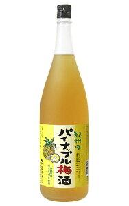 紀州のパイナップル梅酒 1800ml 1.8L 健康食前酒 紀州の梅酒 梅飲料