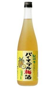 紀州のパイナップル梅酒 720ml 健康食前酒 紀州の梅酒 梅飲料