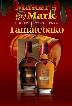 【箱入】メーカーズマーク プライベートセレクト Tamatebako シングルカスク カスクストレングス ケンタッキー バーボン ウイスキー 750ml 55% (55.65%) ハードリカー