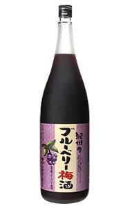 紀州のブルーベリー梅酒 1800ml 1.8L (和歌山産南高梅100%使用) (岩手産ブルーベリー100%使用) 健康食前酒 紀州の梅酒 梅飲料