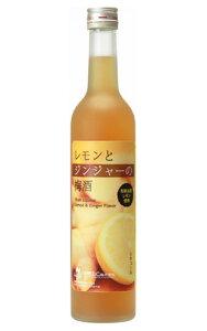 レモンとジンジャーの梅酒 500ml ジンジャー梅酒シリーズ 健康食前酒 紀州の梅酒 梅飲料
