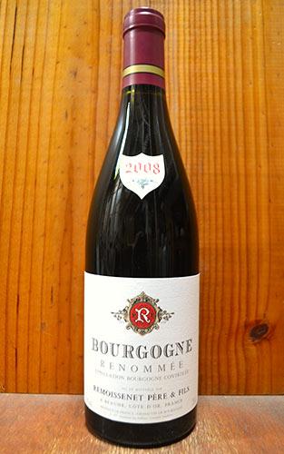 ブルゴーニュ ルージュ ルノメ 2008 ルモワスネ ペール エ フィス 赤ワイン ワイン 辛口 ミディアムボディ 750mlBourgogne Rouge Renommee [2008] Remoissenet Pere & Fils AOC Bourgogne Pinot Noir