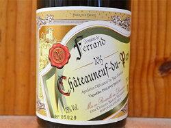 シャトーヌフ デュ パプ 2015 ドメーヌ フェラン 赤ワイン ワイン 辛口 フルボディ 750ml (ドメーヌ・フェラン)Chateauneuf du Pape [2015] Domaine de Ferrand AOC Chateauneuf du Pape