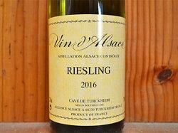 テュルクハイム・アルザス・リースリング・[2016]年・テュルクハイム醸造所・AOC・アルザス・リースリングVind'Alsace Riesling[2016]Cave Vinicolede Turckheim