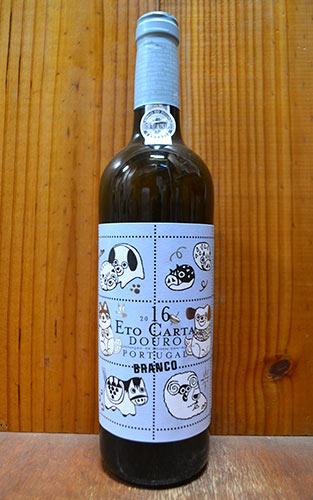 エト カルタ シルバー ドッグ (銀のいぬ) 2016 戌年(いぬどし)ラベル ニーポート社 DOCドウロ (ポルトガル) ワイン 白ワイン 辛口 750ml (エト・カルタ・シルバー・ドッグ)ETO CARTA Branco [2016] Niepoort DOC Douro (Portugal)