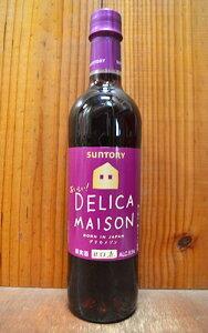 サントリー・デリカメゾン・デリシャス・甘口赤・720mlSUNTORY Delica Maison Delicious red 720ml【wineuki_DES】