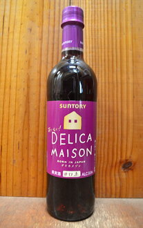산토리・데리카 메종・데리샤스・단맛빨강・720 ml SUNTORY Delica Maison Delicious red 720 ml
