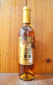 登美 ノーブル ドール 2008 登美の丘ワイナリー ハーフサイズ サントリー 白ワイン 極甘口 375mlTomi no Oka Noble d'Or [2008] Suntory Tomino Oka Winery【日本ワイン】