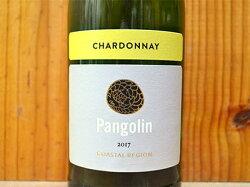 パンゴリン・シャルドネ[2017]年・コースタル・リージョン・W.O・南アフリカ・白・辛口Pangolin Chardonnay [2017] Coastal South Africa