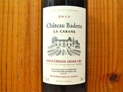 シャトー バデット ラ カバンヌ 2012 フランス ボルドー サンテミリオン ワイン 赤ワイン 辛口 フルボディ 750ml (シャトー・バデット・ラ・カバンヌ)Chateau Badette La Cabane [2012]