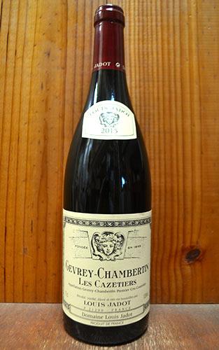 ジュヴレ シャンベルタン プルミエ クリュ 一級 レ カズティエ 2015 ドメーヌ ルイ ジャド 正規 赤ワイン ワイン 辛口 フルボディ 750ml (ルイ・ジャド)Gevrey Chambertin 1er Cru Les Cazetiers [2015] Domaine Louis Jadot AOC Geverey Chambertin 1er Cru