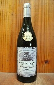ヴーヴレ ドゥー キュヴェ デュ パラディー 1990 三冠 (トリプル) 金賞 (ゴールド) ドメーヌ ジョルジュ ブリュネ元詰 フランス ロワール AOCヴーヴレ ドゥー ワイン 白ワイン 甘口 750ml (ジョルジュ・ブリュネ)Vouvray Cuvee du Paradis 1990