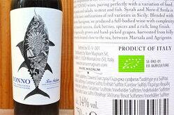 トンノ ロッソ 2016 オーガニック (自然派) 100% マーレ マンニュム社 インパクト マグロ ラベル シチリア イタリア (EU Agriculture) 赤ワイン ワイン 辛口 フルボディ 750ml