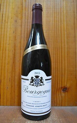 ブルゴーニュ ピノ ノワール キュヴェ ド プレソニエール 2015 ドメーヌ ジョセフ ロティ AOC ブルゴーニュ ピノ ノワール フランス 赤ワイン ワイン 辛口 750ml
