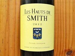 レ オー ド スミス 2012 (シャトー スミス オー ラフィット 2ndラベル) フランス グラーヴ AOCペサック レオニャン 赤ワイン ワイン 辛口 フルボディ 750ml セカンドラベル (レ・オー・ド・スミス)Les Hauts de SMITH [2012]