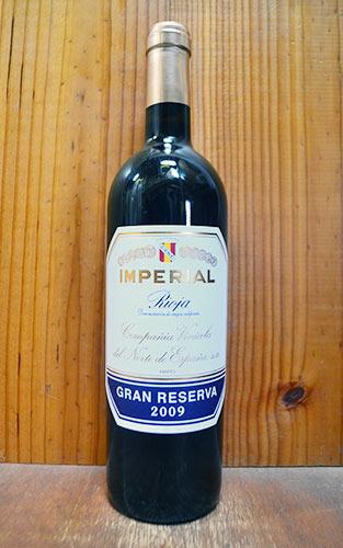 インペリアル グラン レセルバ 2009 クネ DOCaリオハ パーカーポイント93点獲得 過去ワインスペクテーター2013にてTOP100WINEのNo.1獲得ワイン!スペイン 赤ワイン ワイン フルボディ 辛口 750mlImperial Gran Reserva 2009 Cune DOCa Rioja