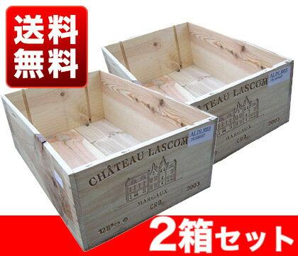 【送料無料】【代金引換不可】【他の商品との同梱不可】ワイン木箱 12本用×2箱セット