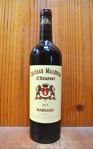 シャトー マレスコ サン テグジュペリ 2015 AOCマルゴー メドック グラン クリュ クラッセ 公式格付第3級 フランス ボルドー 赤ワイン ワイン 辛口 フルボディ 750mlChateau Malescot St Exupery [2015] AOC Margaux Grand Cru Classe du Medoc en 1855