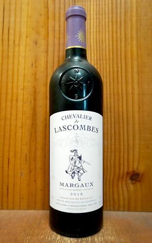 シュヴァリエ ド ラスコンブ 2015 (シャトー ラスコンブの2ndラベル) 赤ワイン ワイン 辛口 フルボディ 750mlChevalier de Lascombes [2015] AOC Margaux (Chateau Lascombes 2nd)