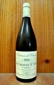ムルソー プルミエ クリュ 一級 レ シャルム 2016 シャトー ド シトー (ドメーヌ フィリップ ブーズロー) 白ワイン ワイン 辛口 750mlMeursault 1er Cru Charmes [2016] Chateau de Citeaux domaine Philippe Bouzereau AOC Meursault 1er Cru