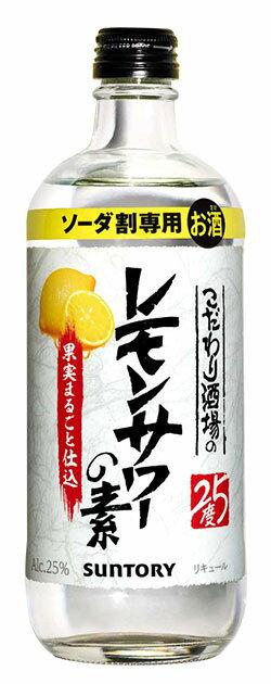 こだわり酒場のレモンサワーの素 サントリー ソーダ割専用 25度 500ml 瓶 リキュール