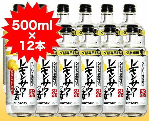【送料無料/12本セット】サントリー こだわり酒場のレモンサワーの素