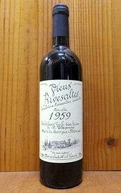リヴザルト[1959]年 超秘蔵限定品 ドメーヌ サント ジャクリーヌ元詰 AOCリヴザルト 62周年記念ワイン バースデーヴィンテージRivesaltes [1959] Domaine Sainte Jaqueline AOC Rivesaltes