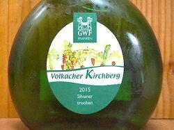 フランケン フォルカッヒャー キルヒベルグ シルヴァーナー トロッケン (フランケン) 2015 フランケン生産者協同組合 (ボックスボイテルボトル) 白ワイン ワイン 辛口 750mlVolkacher Kirchberg Silvaner TrocKen [2015] GWF(Franken) (IFS)