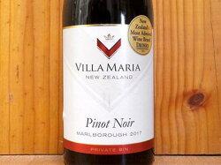 ヴィラ マリア プライヴェート ビン マールボロ ピノ ノワール 2017 ニュージーランドワイナリー世界ワインコンペ最多受賞歴連続30年VILLA MARIA Private Bin Marlborough Pinot Noir [2017a]